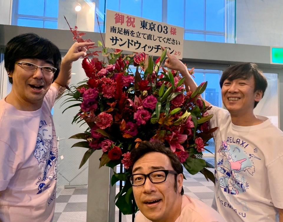 東京03 島田紳助