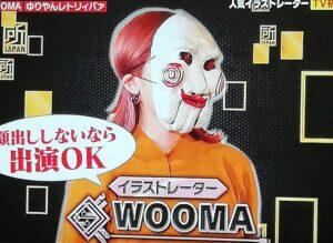 絵師woomaの素顔