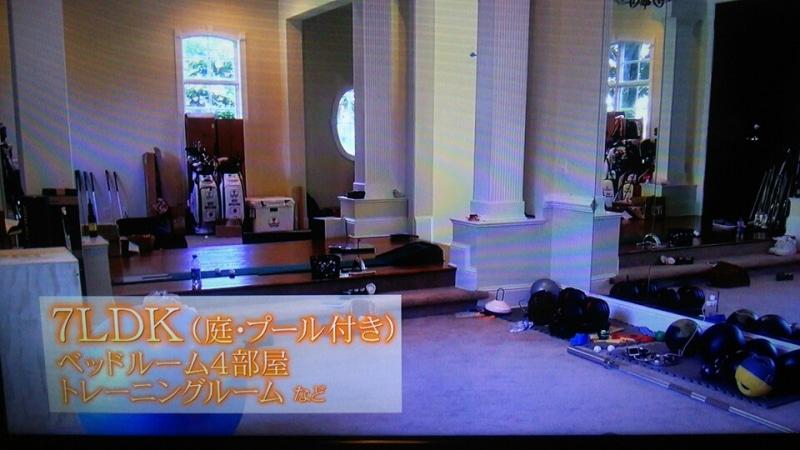 松山英樹の家