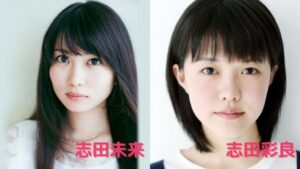志田沙良と志田未来