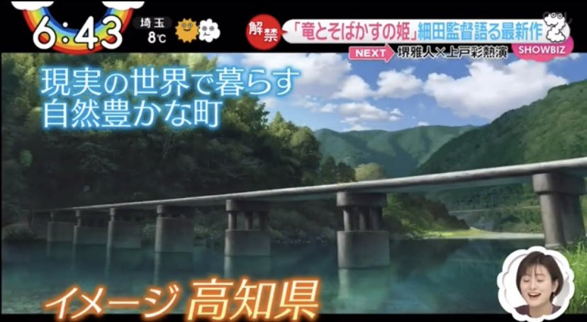 竜とそばかすの舞台の浅尾沈下橋